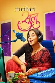Tumhari Sulu (2017) Hindi HD